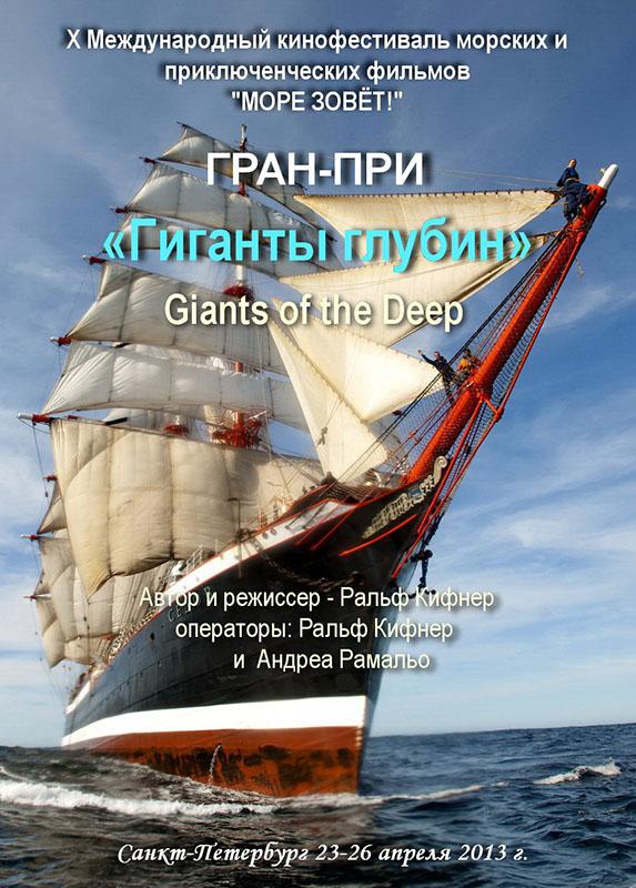 Auszeichnungen Giganten der Tiefe