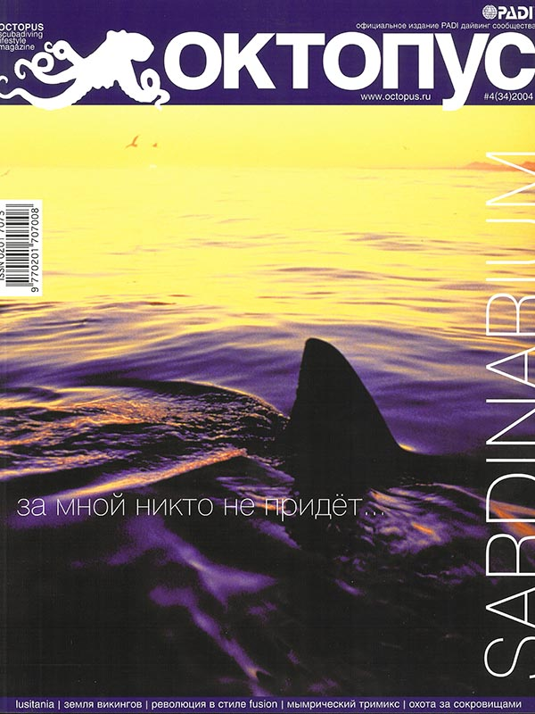 Magazin-Cover OKTOPUS 2004